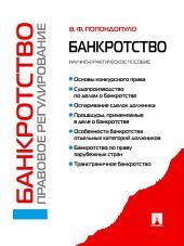 Банкротство. Правовое регулирование