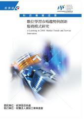 數位學習市場趨勢與創新服務模式研究報告