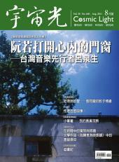 宇宙光雜誌448期: 阮若打開心內的門窗─台灣音樂先行者呂泉生