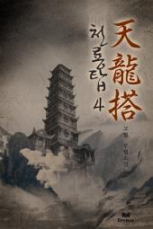천룡탑 4(완결)
