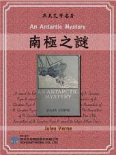 An Antartic Mystery (南極之謎)
