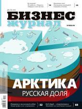 Бизнес-журнал, 2014/05: Москва