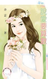 說愛要算數: 禾馬文化水叮噹系列513
