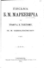 Письма к графу А. К. Толстому П. К. Щебальскому и др