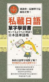 私藏日語單字學習書: 雅典文化003