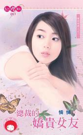 總裁的嬌貴女友~撿到好野人之一: 禾馬文化紅櫻桃系列051