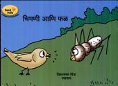 Chimani Aani Phal: Venkatramana Gowda