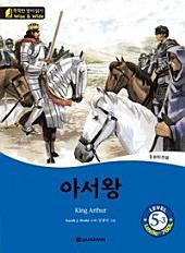 똑똑한 영어 읽기 Wise & Wide 5-3 King Arthur