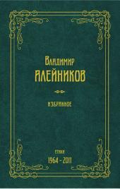 Избранное: стихи, 1964-2011