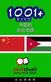 1001+ 基本短语 中国的 - 阿拉伯语