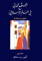 المجتمع المدني في العالم الإسلامي