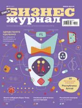 Бизнес-журнал, 2015/02: Омская область