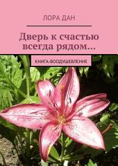 Дверь к счастью всегда рядом... Книга-воодушевление