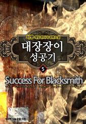 대장장이 성공기 5