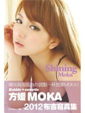 《Shining Moka》布吉寫真集