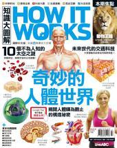 2015年07月號 HOW IT WORKS 知識大圖解 中文版: 奇妙的人體世界-從肌肉、骨骼到頭髮,認識人體構成的基本元素