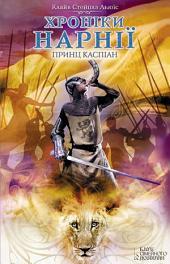 Хроніки Нарнії. Принц Каспіан