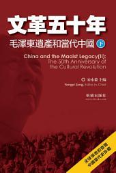 《文革五十年》(下): 毛澤東遺產和當代中國