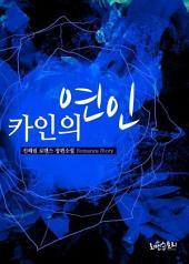[세트] 카인의 연인 (전2권/완결)