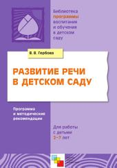Развитие речи в детском саду: программа и метод. рекомендации : для занятий с детьми 2-7 лет