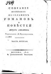 Собрание новѣйших небольших романов и повѣстей: Часть вторая