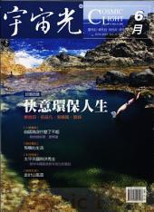 宇宙光雜誌374期: 快意環保人生