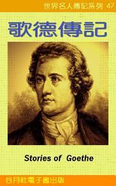 歌德傳記: 世界名人傳記系列47 Goethe