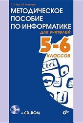 Методическое пособие по информатике для учителей 5-6 класса, 2 изд. [гриф!]
