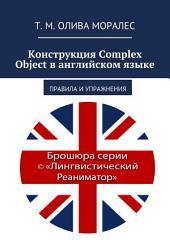 Конструкция Complex Object в английском языке. Правила и упражнения