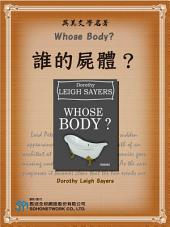 Whose Body? (誰的屍體?)