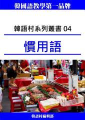 韓語村系列叢書04 慣用語: 最豐富的韓語自學教材
