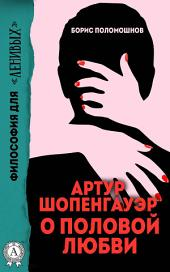 Артур Шопенгауэр о половой любви