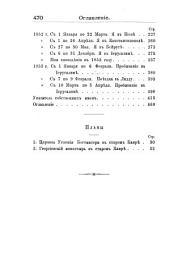 Книга бытіиа моего: дневники и автобіографическіиа записки епископа Порфиріиа Успенскаго, Объемы 3-4
