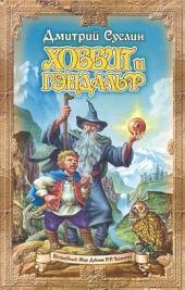 Хоббит и Гэндальф (Глаз дракона)