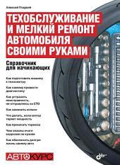 Техоблуживание и мелкий ремонт автомобиля своими руками