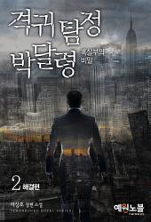 격귀 탐정 박달령 2 (완결)