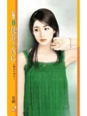 使詐不NG【心顫排行榜之二】: 果樹橘子說434