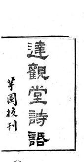 達觀堂詩話: 8卷
