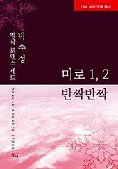 박수정 명작 로맨스 세트(전3권)