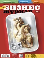 Бизнес-журнал, 2015/10: Саратовская область