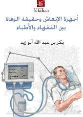 أجهزة الإنعاش وحقيقة الوفاة بين الفقهاء والأطباء