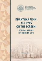 All Eyes on the Screen  Topical Issues of Modern Life PDF