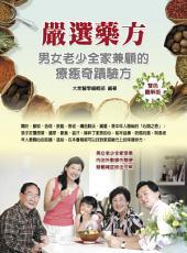 嚴選藥方:男女老少全家兼顧的療癒奇蹟驗方: 華志文化068