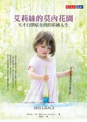 艾莉絲的莫內花園: 天才自閉症女孩的彩繪人生