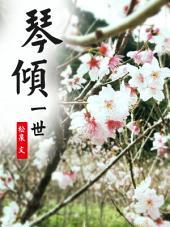 琴傾一世(全)【原創小說】