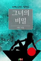 그녀의 비밀: 한뼘 로맨스 컬렉션 9