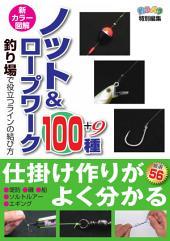 ノット&ロープワーク100種: 釣り場で役立つラインの結び方