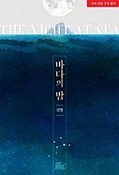 바다의 밤(전2권)