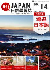 HI!JAPAN日語學習誌 第14期: 最豐富的日語自學教材