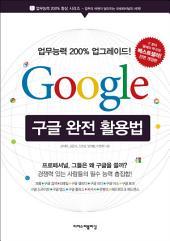 구글 완전 활용법 : 업무능력 200% 업그레이드